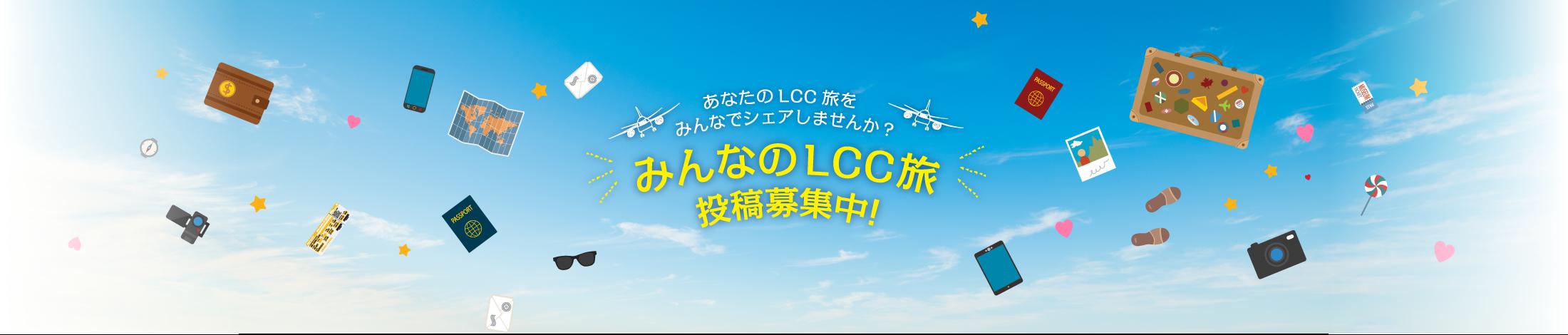 みんなのLCC旅 投稿募集中!
