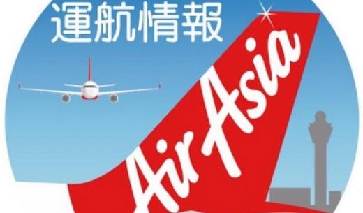 エアアジアジャパン運航情報ツイッター