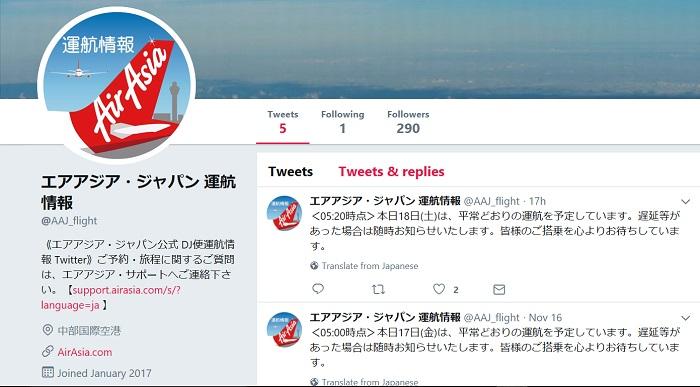 エアアジア・ジャパンが開設した「エアアジア・ジャパン 運航情報」
