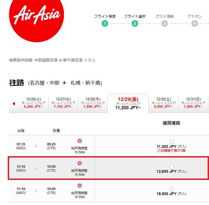 エアアジア・ジャパンの中部~新千歳線が年末年始に増便