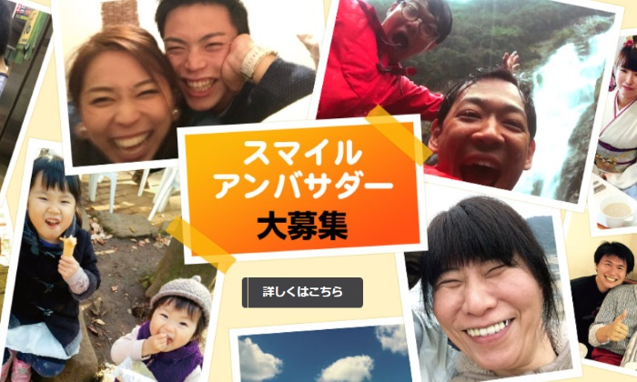 ジェットスター・ジャパンのスマイルアンバサダーキャンペーンの案内