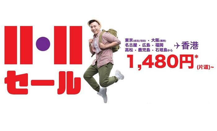 LCC香港エクスプレスの「11・11セール」の案内