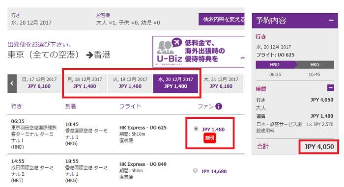 2017年11月11日午前10時時点で羽田~香港の1480円の空席あり