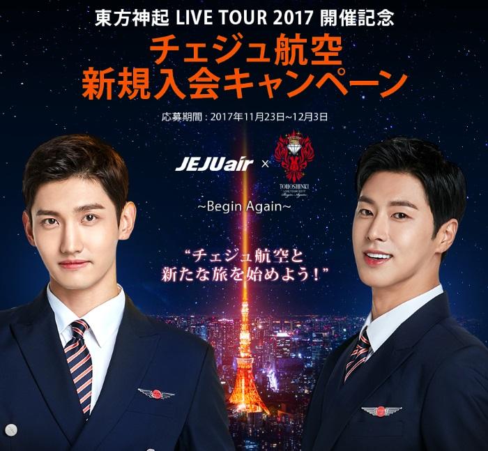 チェジュ航空の「東方神起 LIVE TOUR 2017 開催記念 新規入会キャンペーン」