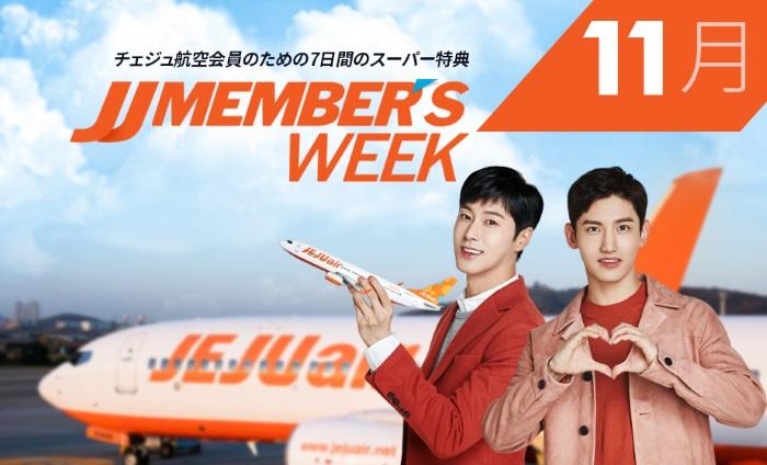 東方神起がイメージモデルを務めるLCCチェジュ航空の「JJ Members Week」セールの案内