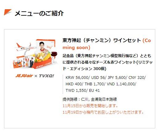 東方神起チャンミンワインセット(5,600円・事前予約制)