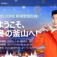 東方神起がイメージモデルを務めるLCCチェジュ航空の「ようこそ、冬の釜山へ!」セールの案内