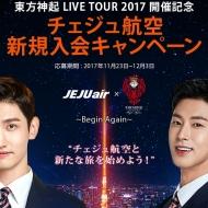 東方神起LIVETOUR2017開催記念キャンペーン案内