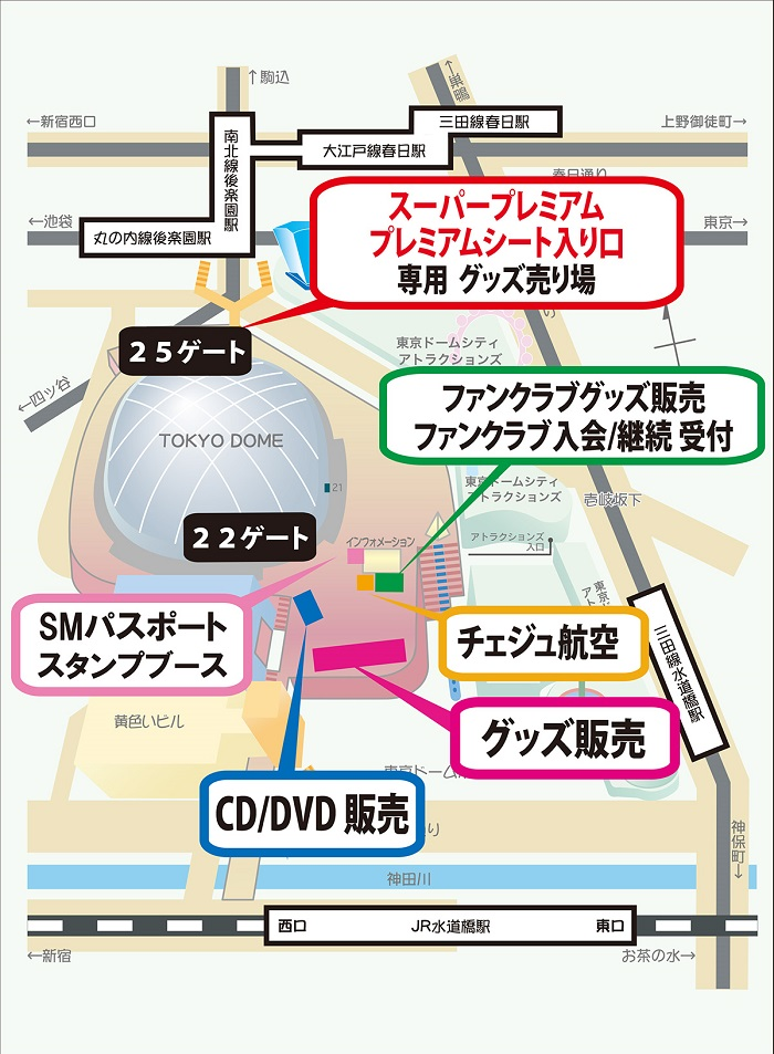 東京ドームでのイベント開催場所