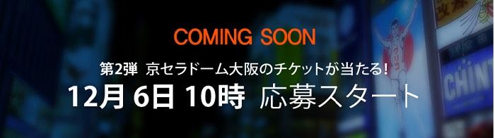 京セラドーム大阪のライブチケットも当たる!