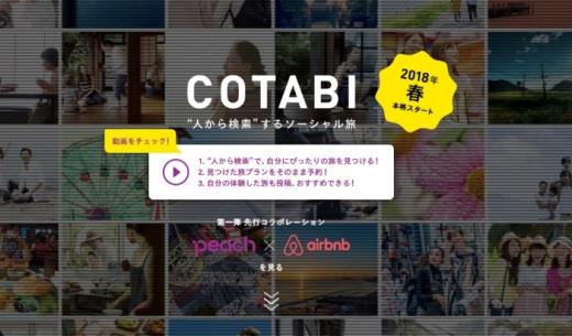 """""""人から検索""""する旅行予約サイト「COTABI」の案内"""