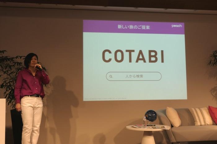 ピーチの西川知里さんが新サービス「COTABI(コタビ)」を紹介