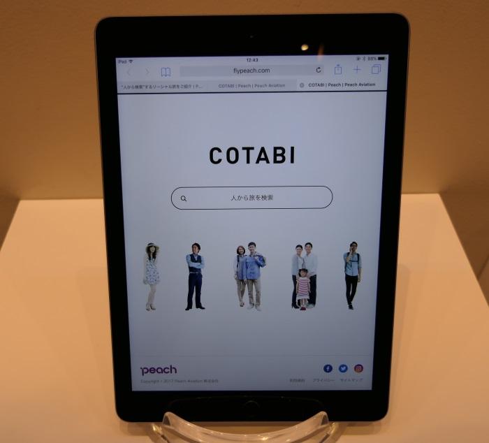 「COTABI」の画面(※開発中のもの)