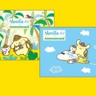 バニラエアとサンリオの人気キャラクターのポムポムプリンが「奄美群島プロモーション」で期間限定コラボ