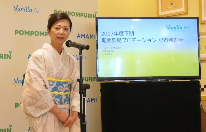 2017年度下期の奄美群島プロモーションについて語るバニラエア取締役副社長 山室美緒子氏