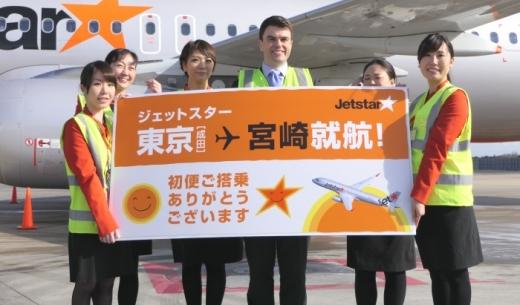 ジェットスター・ジャパンの成田~宮崎線の初便の式典
