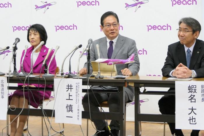 関西~釧路線を正式発表するピーチの井上CEO