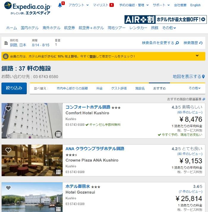 2018年夏の釧路のホテルの検索結果(エクスペディアより)