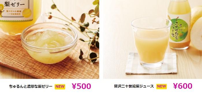 鳥取県名産の「二十世紀梨」を使ったデザートも登場