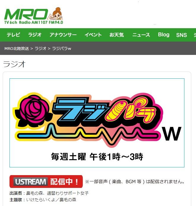 MRO北陸放送の人気ラジオ番組「ラジパラw」に生出演