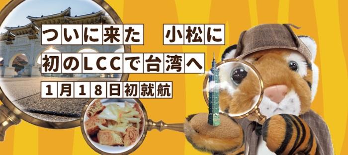 石川県に初就航するタイガーエア台湾など「LCC」を特集