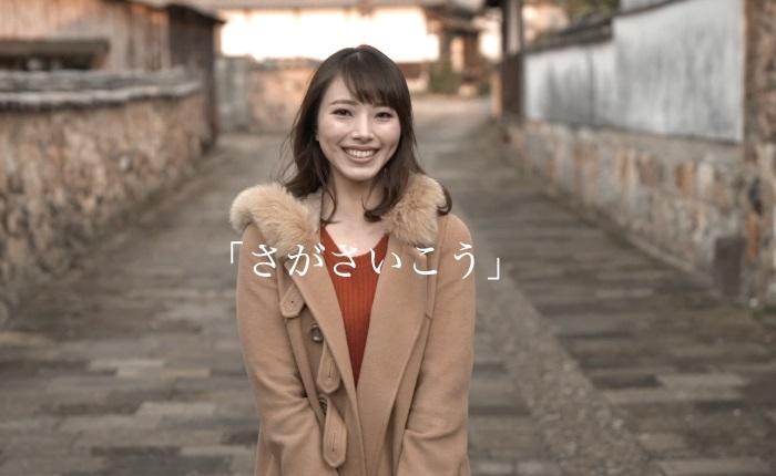 LCC春秋航空日本と佐賀県有田町の魅力を発信する動画「さがさいこう」のワンシーン