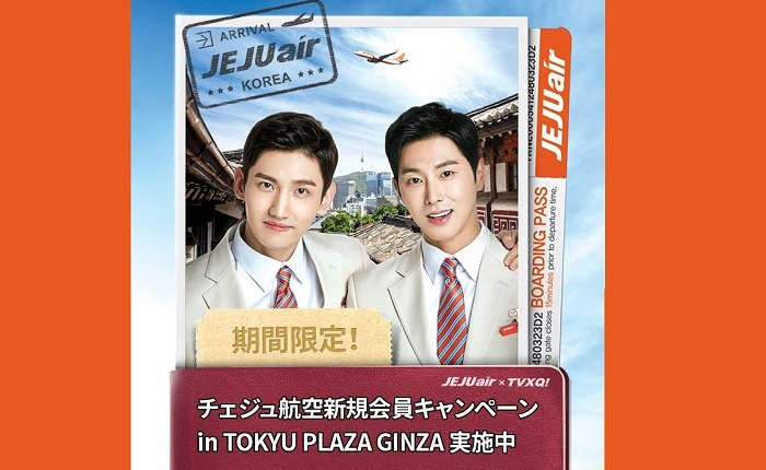 チェジュ航空×TOKYU PLAZA GINZA