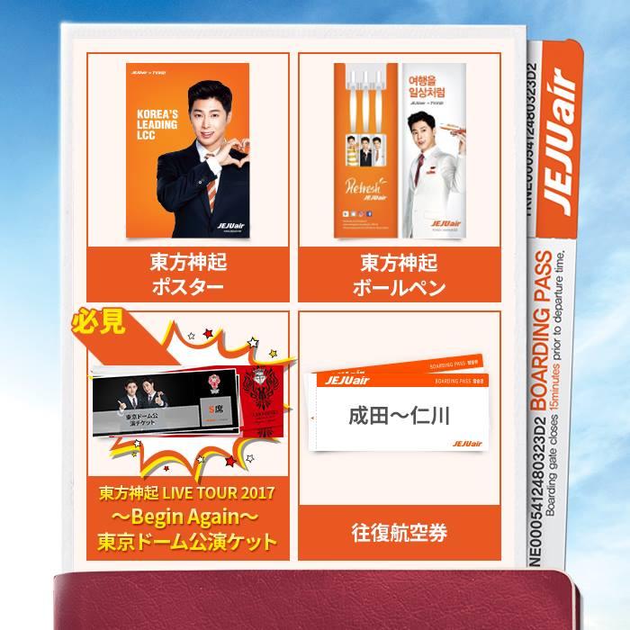 「東方神起×チェジュ航空 新規会員キャンペーンin TOKYU PLAZA GINZA」で当たる景品