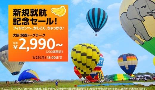 ジェットスター・アジア航空の関西~クラーク線の新規就航記念セールの案内