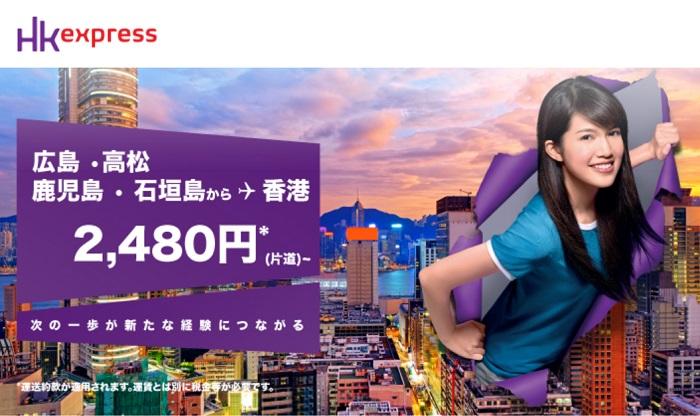 香港エクスプレスの2018年1月14日開催のメガセールの案内