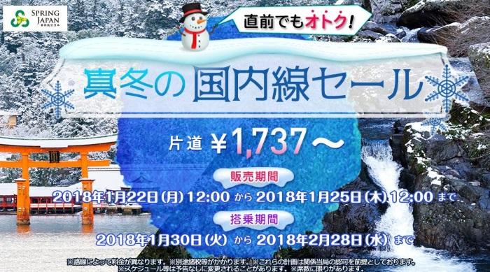 春秋航空日本の国内線セールの案内