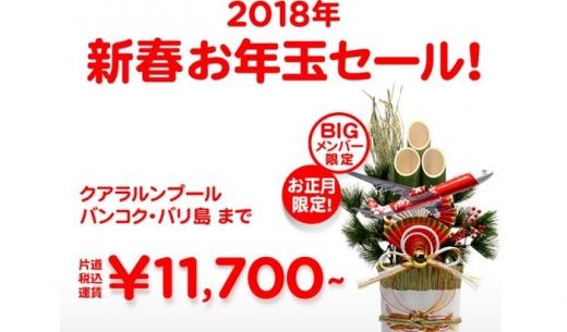 エアアジアグループの新春お年玉セール
