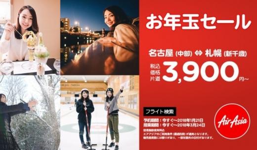エアアジア・ジャパンのお年玉セールの案内