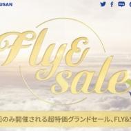 エアプサンの2018年1月開催の「FLY&SALE」の案内