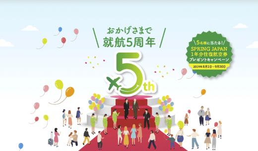 【就航5周年】SPRING JAPANの1年分往復航空券プレゼントキャンペーン!
