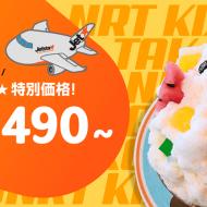 【ジェットスター】平日がねらい目!期間限定特別価格 片道¥2,490~